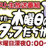 放送前兆【木スタ#341】ウインベル・イースト・パチンコ館より生放送!