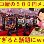 【朗報】パチンコ屋の500円メニューがお得すぎてワロタwwww