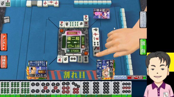 (1561) ギャンブル卓で荒稼ぎしてやるぜ!【 ネット麻雀MJ】