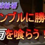 ギャンブルに勝って寿司を喰らう 立川競輪場