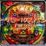 フィーバー10スペシャル (三共) パチンコ pachinko 旧台 珍古台 レトロ台 1300発機