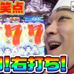 【新台】笑点で奇跡の即!右打ち!|1GAMEいきなりヨースケ(特別編)【パチンコ】