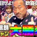 #20 神回後編 角田信朗がパチンコで当たって歌って意外な一面が見れる貴重な動画です(笑)