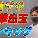 甘デジ一撃出玉ランキング2020【1位の出玉がエグすぎる…】【パチンコおすすめ】