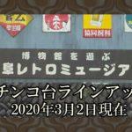 【レトロ パチンコ】 岐阜レトロミュージアム パチンコ台設置機種 【2020年3月2日現在】