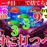 3月パチンコ貯金。第203回『リーチ目検証が凄かった!沖海桜マックスを打って来ました。』