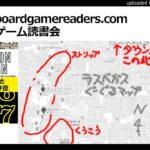 ボードゲーム読書会「デザインされたギャンブル依存症」採録(第2/2回:終)