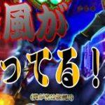 パチンコ奮闘日誌#25 パチンコ【真・花の慶次2漆黒】松風が喋った!!