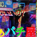 【30話】パチンコ、最っ高〜♡【ダンバイン319】【壊れた】