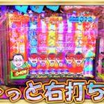 3月新台!P笑点~回転数50回/Kオーバー⁉話題の新台を実戦!~