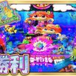 3月新台!PAスーパー海物語IN地中海~遂に…遂に大勝利!~