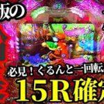 4円パチンコ貯金。第198回『復刻版アグネスで船長降臨!200万円何買う?⑨』