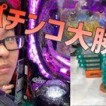 【パチンコ】5人乗り打ち最強説してみたらまさかの◯万発!?