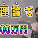 パチンコ波理論で立ち回り、6ヶ月間で+200万円稼いだ人を紹介!!【勝てない人必見】