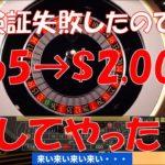 #62【オンラインカジノ ルーレット】ストレートベット検証失敗の穴埋めは30倍返しだ!($65→$2,000にしたったわ!)