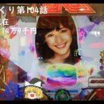 パチンコ実践【ぱちんこ AKB48 ワン・ツー・スリー!! フェスティバル】【CRぱちんこAKB48 バラの儀式】辛口ゆっくり第104話