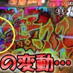 【CR真・北斗無双】-パチンコ実践 No.15- この変動…期待大!激熱の無双RUSH
