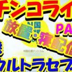 【パチンコライブ配信】CRウルトラセブン2【PART2】