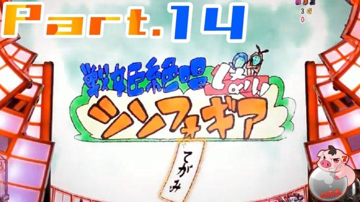 【パチンコ】CRF戦姫絶唱シンフォギア 199ver. Part.14【実機配信】