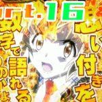 【パチンコ】CRF戦姫絶唱シンフォギア 199ver. Part.16【実機配信】