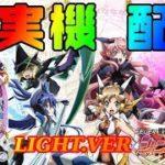 【パチンコ】CRF戦姫絶唱シンフォギア LIGHT ver. 生放送① 【実機配信 Live】
