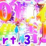 【パチンコ】CRマジョカ†マジョルナ Part.3【実機配信】
