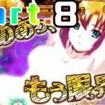 【パチンコ】CRぱちんこRio2 -Rainbow Road- 299ver. Part.8【実機配信】