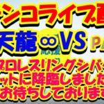 【パチンコライブ配信】CR天龍∞VS PART2【放置・寝配信】