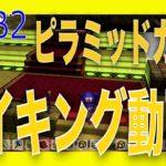 [DQB2]ピラミッドカジノ メイキング動画(奥へ続く階段作り)[ドラゴンクエストビルダーズ2]