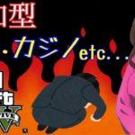 [女性配信]GTA5★カジノ強盗しよ~[参加○]