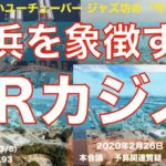 IRカジノ 横浜を象徴するIRカジノ、2020年2月26日 予算市会 本会議、予算関連質疑、鈴木、自民