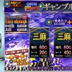 【麻雀】MJトーナメントかギャンブル卓【解説】