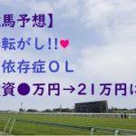 【競馬予想】ギャンブル依存症OL「けい」の複勝転がし!