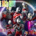 パチンコ ウルトラマンシリーズ Pウルトラ6兄弟 ホールのヒーロー6兄弟!?