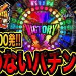 新台【Pホームランキング】釘のないパチンコ最大4000発で新登場!!(諭吉のさらば養分#92)