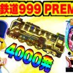 P銀河鉄道999 PREMIUM  パチンコ新台  最速ヘソ落ちリミット4000発の旅へ!  999号金ボタン・強役物予告・赤保留  パチンコ実践【平和】