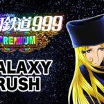 【P銀河鉄道999 PREMIUM】GALAXY RUSH【パチンコ】【パチスロ】【新台動画】