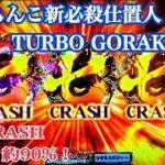 【PAぱちんこ新必殺仕置人 TURBO GORAKU Ver.】リーチ大当たり演出〜真仕置CRASH TURBO 継続率 約90%!
