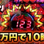 【新台】PAでかちりラッシュ10万円で10時間甘デジ勝負パチンコ諭吉実践さらば養分デカチリ