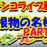【パチンコライブ配信】ファインプレー 羽根物の名機!PART2【放置・寝配信】