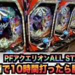【新台】PFアクエリオンALL STARS10万円で10時間勝負パチンコ諭吉実践さらば養分【ミドル】虎#25