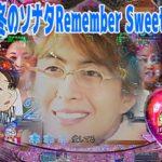 Pぱちんこ冬のソナタRemember Sweet Version入賞30発目の奇跡!ゼブラに始まり全回転