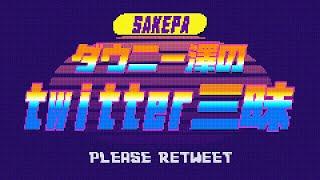【ダウニー澤のTwitter三昧】公式リツイートをゲットせよ!!