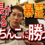 【ぱちんこ】で勝つ方法 暴露3点 元ぱちんこ店店長が語る
