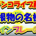 【パチンコライブ配信】ファインプレー 羽根物の名機!【放置・寝配信】