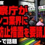 菅官房長官「警察庁がパチンコ業界に感染防止措置を要請」が話題