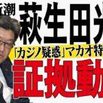 萩生田光一大臣「カジノ疑惑」マカオ特別待遇の証拠動画
