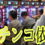【パチンコ依存症】治す方法!状態をマズローの5段階欲求を使って解説!!心理学者アブラハム・マズロー!スロットやギャンブル依存