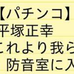 平塚さんのパチンコ台が出たらこうなると予想・これは激アツ!!