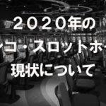 ギャンブル依存症をなくす~2020年のパチンコ・スロットホールの現状について